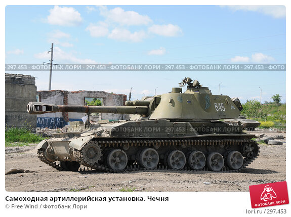 Самоходная артиллерийская установка. Чечня, эксклюзивное фото № 297453, снято 12 марта 2007 г. (c) Free Wind / Фотобанк Лори