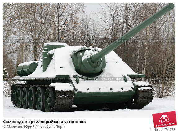 Самоходно-артиллерийская установка, фото № 174273, снято 1 декабря 2007 г. (c) Марюнин Юрий / Фотобанк Лори