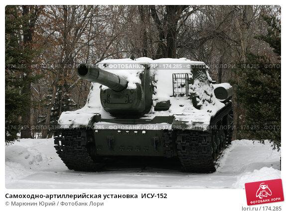 Купить «Самоходно-артиллерийская установка  ИСУ-152», фото № 174285, снято 1 декабря 2007 г. (c) Марюнин Юрий / Фотобанк Лори