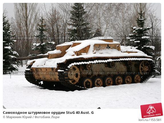Самоходное штурмовое орудие StuG 40 Aust. G, фото № 153581, снято 1 декабря 2007 г. (c) Марюнин Юрий / Фотобанк Лори