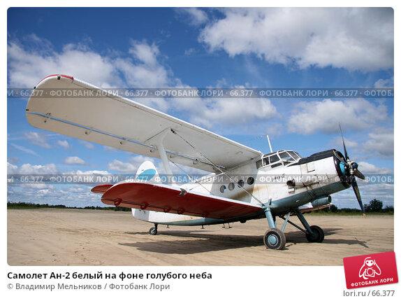 Самолет Ан-2 белый на фоне голубого неба, фото № 66377, снято 26 июля 2007 г. (c) Владимир Мельников / Фотобанк Лори