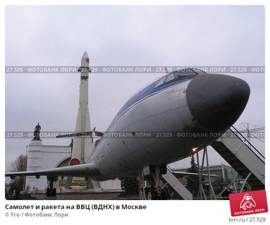 Самолет и ракета на ВВЦ (ВДНХ) в Москве, фото № 27529, снято 13 ноября 2004 г. (c) Fro / Фотобанк Лори
