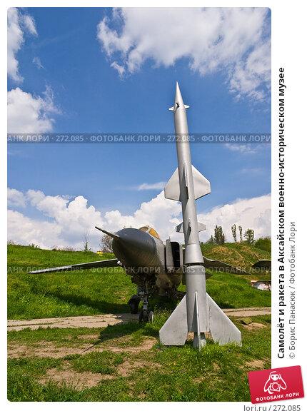 Самолёт и ракета в Аксайском военно-историческом музее, фото № 272085, снято 1 мая 2008 г. (c) Борис Панасюк / Фотобанк Лори