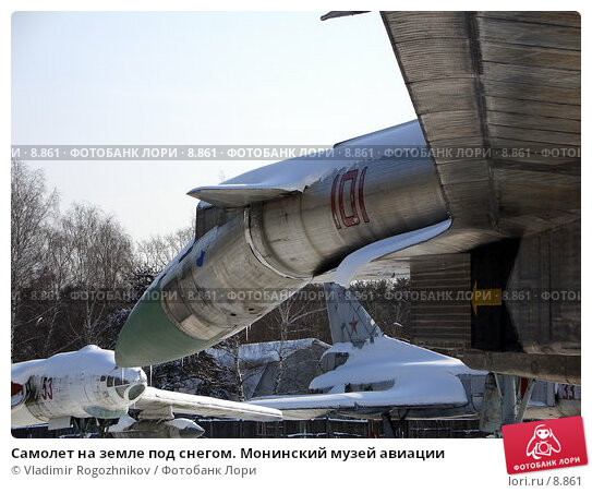Самолет на земле под снегом. Монинский музей авиации, фото № 8861, снято 22 февраля 2005 г. (c) Vladimir Rogozhnikov / Фотобанк Лори