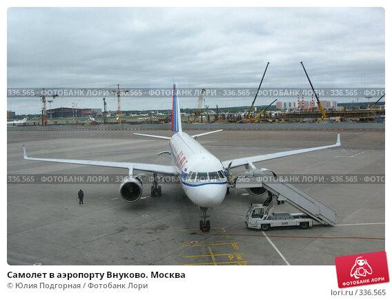 Самолет в аэропорту Внуково. Москва, фото № 336565, снято 10 июня 2008 г. (c) Юлия Селезнева / Фотобанк Лори