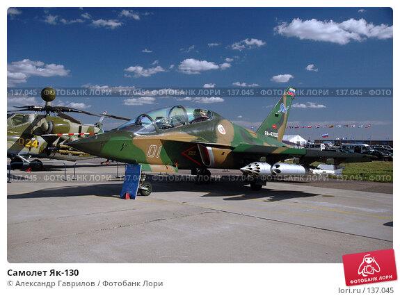 Купить «Самолет Як-130», фото № 137045, снято 28 января 2004 г. (c) Александр Гаврилов / Фотобанк Лори