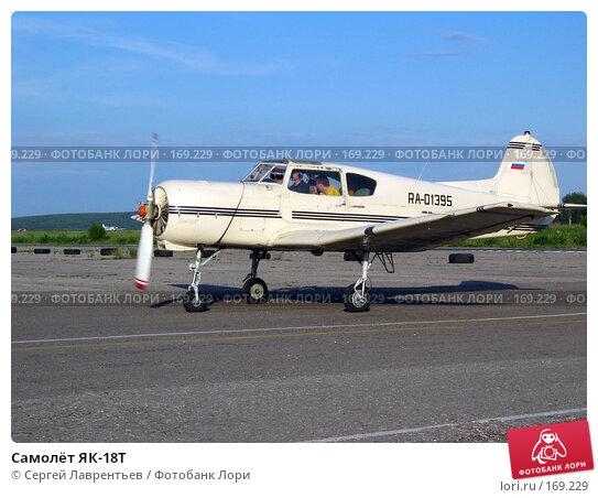 Самолёт ЯК-18Т, фото № 169229, снято 5 июля 2003 г. (c) Сергей Лаврентьев / Фотобанк Лори