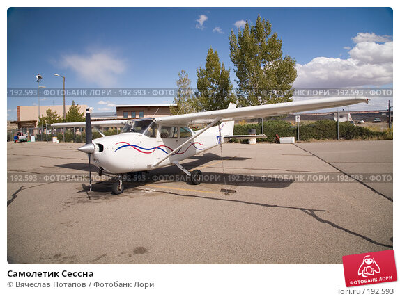 Самолетик Сессна, фото № 192593, снято 6 октября 2007 г. (c) Вячеслав Потапов / Фотобанк Лори