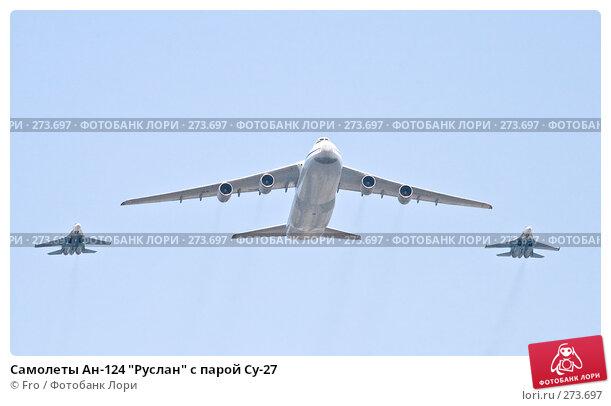 """Самолеты Ан-124 """"Руслан"""" с парой Су-27, фото № 273697, снято 5 мая 2008 г. (c) Fro / Фотобанк Лори"""
