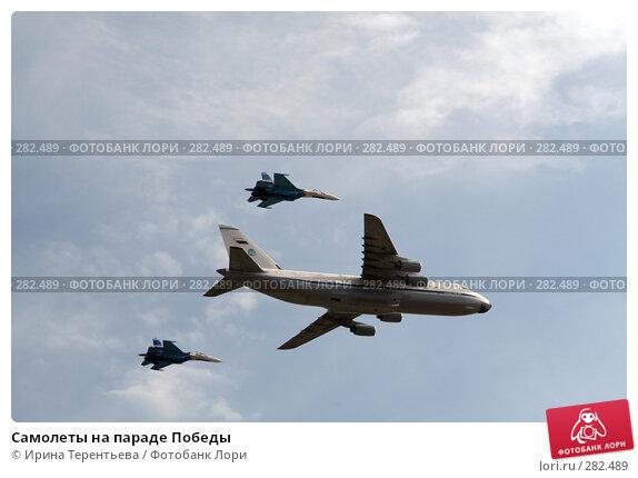 Самолеты на параде Победы, эксклюзивное фото № 282489, снято 9 мая 2008 г. (c) Ирина Терентьева / Фотобанк Лори