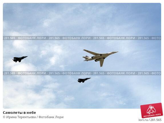 Самолеты в небе, эксклюзивное фото № 281565, снято 9 мая 2008 г. (c) Ирина Терентьева / Фотобанк Лори
