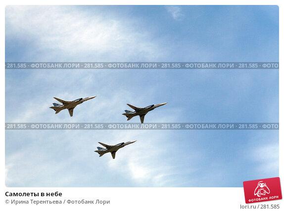 Самолеты в небе, эксклюзивное фото № 281585, снято 9 мая 2008 г. (c) Ирина Терентьева / Фотобанк Лори