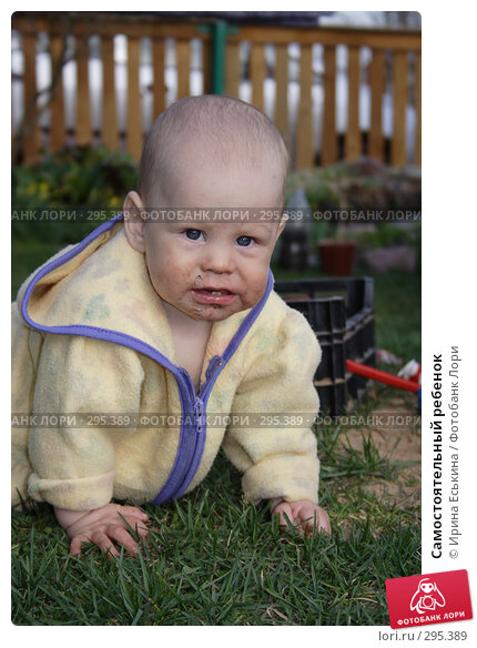 Самостоятельный ребенок, фото № 295389, снято 1 мая 2008 г. (c) Ирина Еськина / Фотобанк Лори