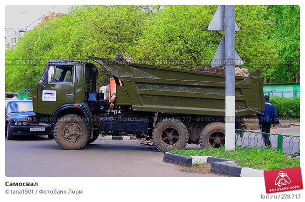 Самосвал, эксклюзивное фото № 278717, снято 6 мая 2008 г. (c) lana1501 / Фотобанк Лори