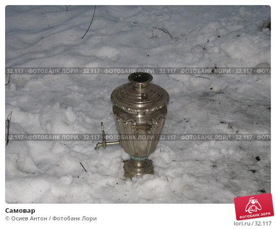 Самовар, фото № 32117, снято 3 марта 2007 г. (c) Осиев Антон / Фотобанк Лори