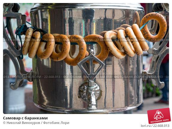 Самовар с баранками, фото № 22668013, снято 22 апреля 2016 г. (c) Николай Винокуров / Фотобанк Лори