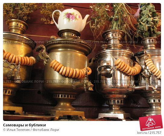 Самовары и бублики, фото № 215757, снято 3 марта 2008 г. (c) Илья Телегин / Фотобанк Лори