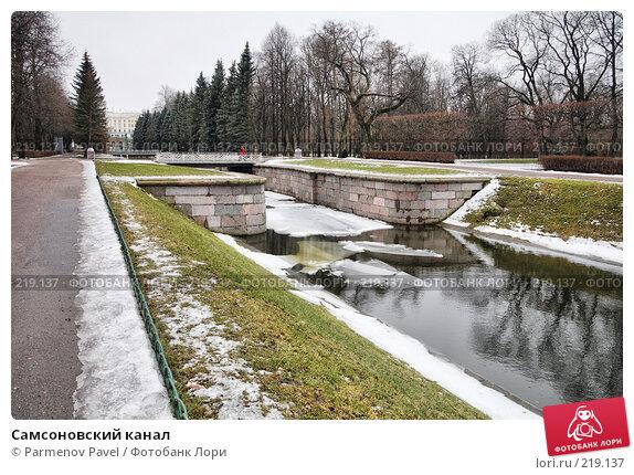 Самсоновский канал, фото № 219137, снято 13 февраля 2008 г. (c) Parmenov Pavel / Фотобанк Лори