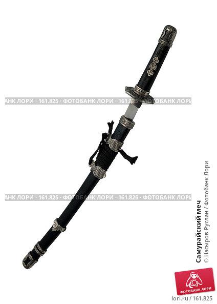 Самурайский меч, фото № 161825, снято 25 октября 2007 г. (c) Насыров Руслан / Фотобанк Лори