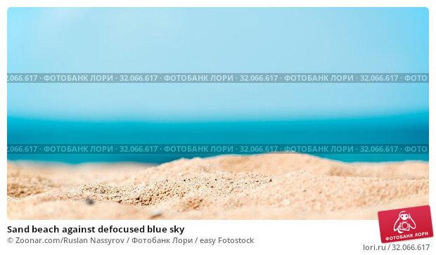 Sand beach against defocused blue sky. Стоковое фото, фотограф Zoonar.com/Ruslan Nassyrov / easy Fotostock / Фотобанк Лори
