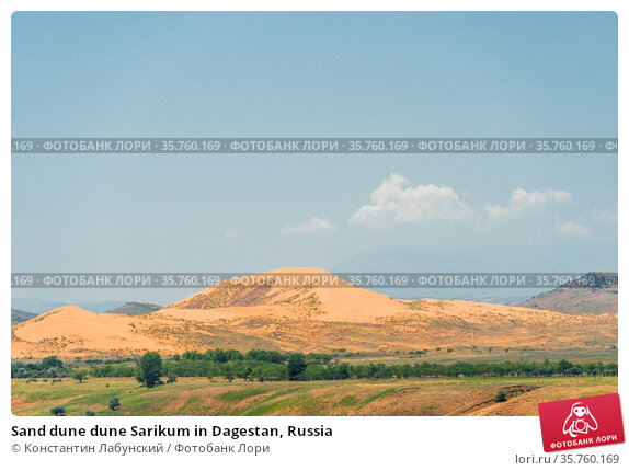 Sand dune dune Sarikum in Dagestan, Russia. Стоковое фото, фотограф Константин Лабунский / Фотобанк Лори