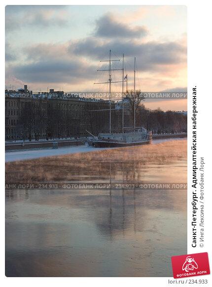 Санкт-Петербург. Адмиралтейская набережная., фото № 234933, снято 5 февраля 2006 г. (c) Инга Лексина / Фотобанк Лори