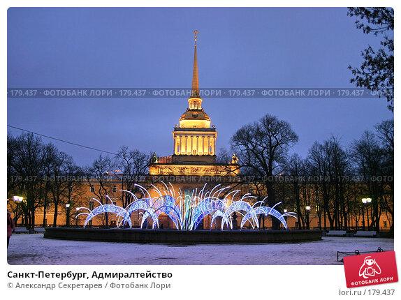 Купить «Санкт-Петербург, Адмиралтейство», фото № 179437, снято 16 января 2008 г. (c) Александр Секретарев / Фотобанк Лори