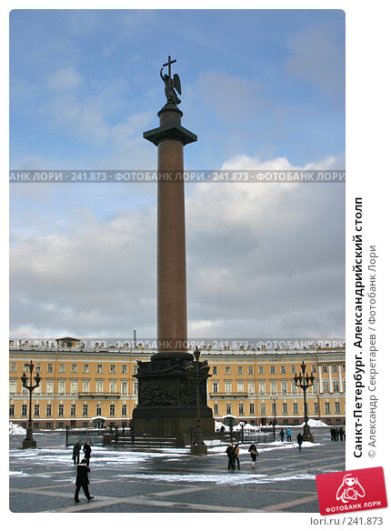 Санкт-Петербург. Александрийский столп, фото № 241873, снято 23 января 2017 г. (c) Александр Секретарев / Фотобанк Лори
