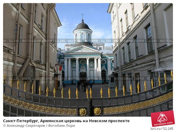 Санкт-Петербург, Армянская церковь на Невском проспекте, фото № 52245, снято 9 мая 2006 г. (c) Александр Секретарев / Фотобанк Лори