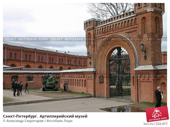 Санкт-Петербург.  Артиллерийский музей, фото № 233417, снято 10 мая 2005 г. (c) Александр Секретарев / Фотобанк Лори