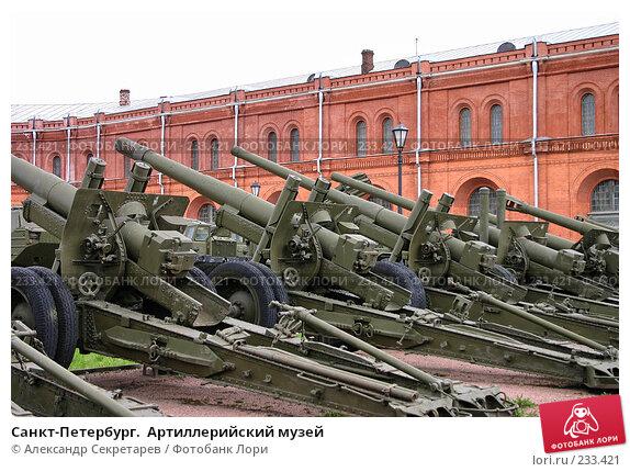 Санкт-Петербург.  Артиллерийский музей, фото № 233421, снято 10 мая 2005 г. (c) Александр Секретарев / Фотобанк Лори