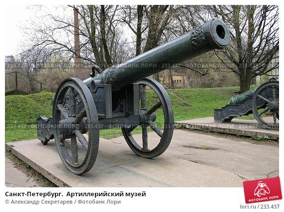 Санкт-Петербург.  Артиллерийский музей, фото № 233437, снято 10 мая 2005 г. (c) Александр Секретарев / Фотобанк Лори
