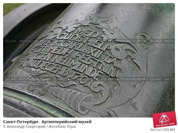Санкт-Петербург.  Артиллерийский музей, фото № 233441, снято 10 мая 2005 г. (c) Александр Секретарев / Фотобанк Лори