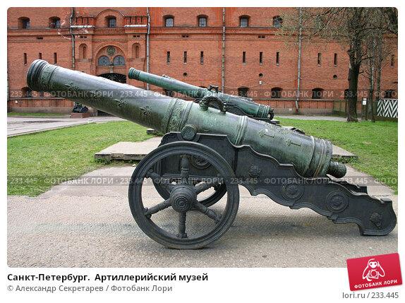 Санкт-Петербург.  Артиллерийский музей, фото № 233445, снято 10 мая 2005 г. (c) Александр Секретарев / Фотобанк Лори