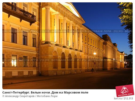 Купить «Санкт-Петербург. Белые ночи. Дом на Марсовом поле», фото № 212313, снято 17 июня 2007 г. (c) Александр Секретарев / Фотобанк Лори
