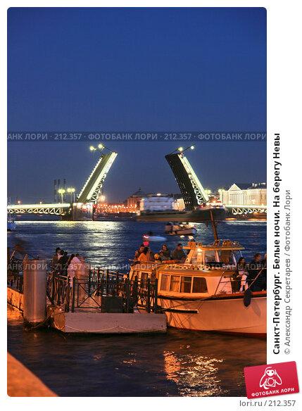 Санкт-Петербург. Белые ночи. На берегу Невы, фото № 212357, снято 17 июня 2007 г. (c) Александр Секретарев / Фотобанк Лори