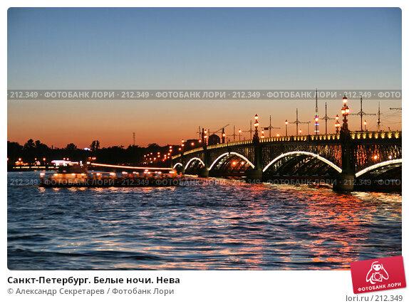 Санкт-Петербург. Белые ночи. Нева, фото № 212349, снято 17 июня 2007 г. (c) Александр Секретарев / Фотобанк Лори
