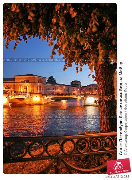 Санкт-Петербург. Белые ночи. Вид на Мойку, фото № 212285, снято 17 июня 2007 г. (c) Александр Секретарев / Фотобанк Лори