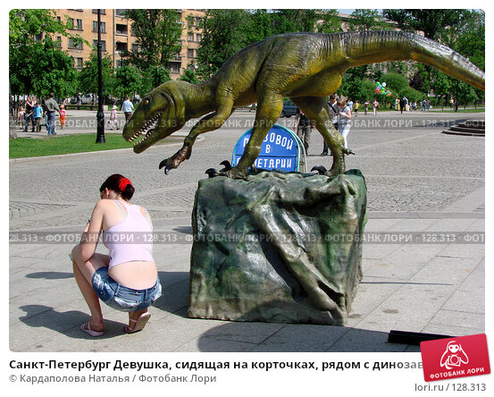 Санкт-Петербург Девушка, сидящая на корточках, рядом с динозавром, фото № 128313, снято 30 мая 2007 г. (c) Кардаполова Наталья / Фотобанк Лори
