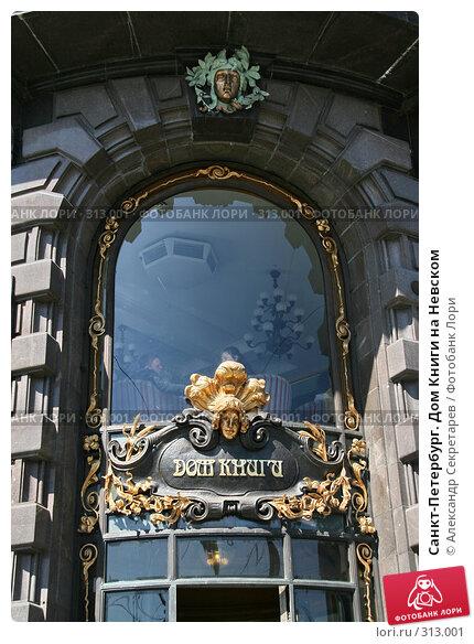 Санкт-Петербург. Дом Книги на Невском, фото № 313001, снято 4 июня 2008 г. (c) Александр Секретарев / Фотобанк Лори
