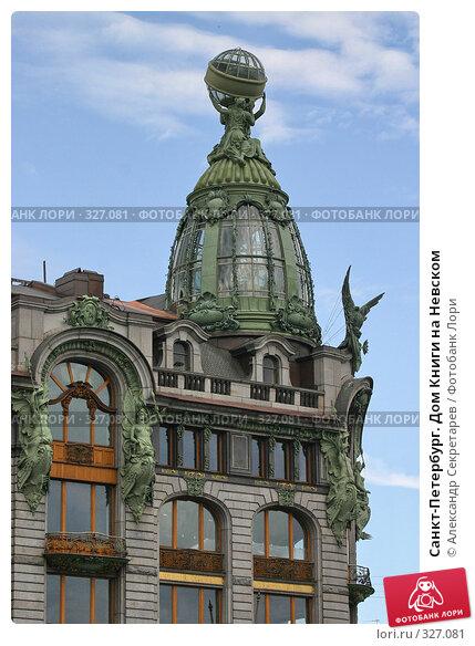 Санкт-Петербург. Дом Книги на Невском, фото № 327081, снято 6 августа 2005 г. (c) Александр Секретарев / Фотобанк Лори