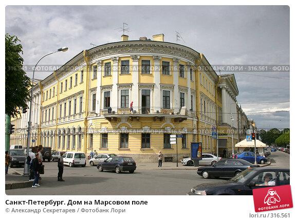Санкт-Петербург. Дом на Марсовом поле, фото № 316561, снято 9 июня 2008 г. (c) Александр Секретарев / Фотобанк Лори