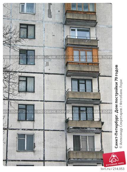 Санкт-Петербург. Дом постройки 70 годов, фото № 214053, снято 4 марта 2008 г. (c) Александр Секретарев / Фотобанк Лори