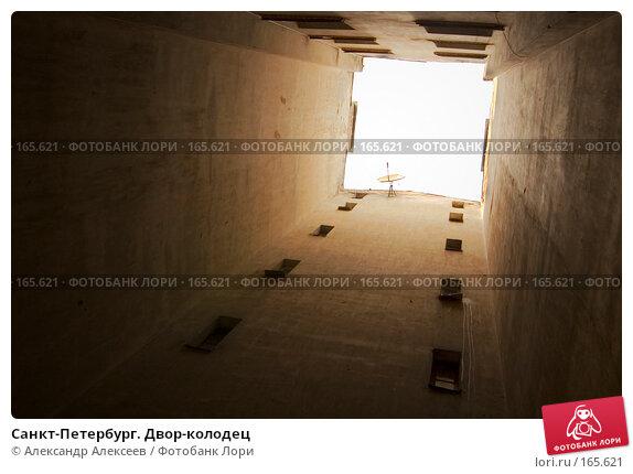 Санкт-Петербург. Двор-колодец, эксклюзивное фото № 165621, снято 5 июля 2007 г. (c) Александр Алексеев / Фотобанк Лори
