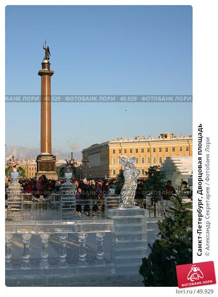 Санкт-Петербург, Дворцовая площадь, фото № 49929, снято 11 февраля 2006 г. (c) Александр Секретарев / Фотобанк Лори