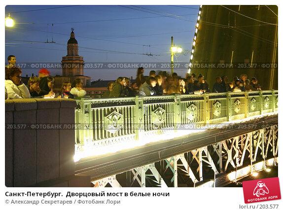 Купить «Санкт-Петербург.  Дворцовый мост в белые ночи», фото № 203577, снято 10 июня 2005 г. (c) Александр Секретарев / Фотобанк Лори