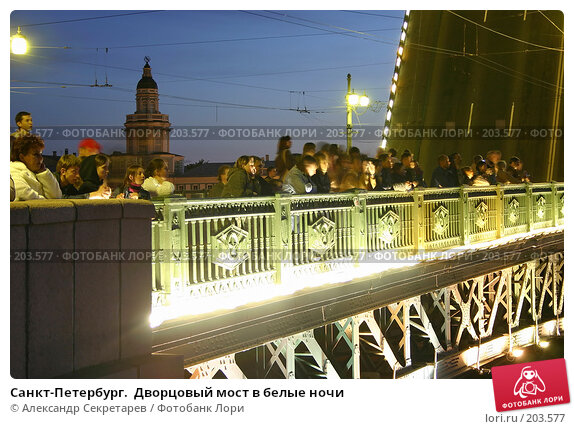 Санкт-Петербург.  Дворцовый мост в белые ночи, фото № 203577, снято 10 июня 2005 г. (c) Александр Секретарев / Фотобанк Лори