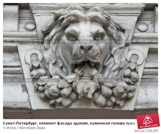 Санкт-Петербург, элемент фасада здания, каменная голова льва, фото № 310397, снято 2 мая 2008 г. (c) Морковкин Терентий / Фотобанк Лори