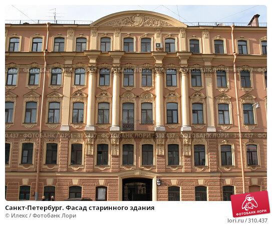 Санкт-Петербург. Фасад старинного здания, фото № 310437, снято 27 мая 2008 г. (c) Морковкин Терентий / Фотобанк Лори