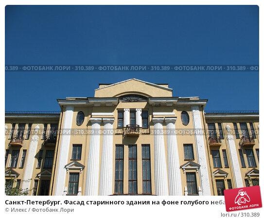 Санкт-Петербург. Фасад старинного здания на фоне голубого неба, фото № 310389, снято 24 мая 2008 г. (c) Морковкин Терентий / Фотобанк Лори